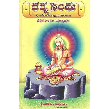 Dharma Sindu