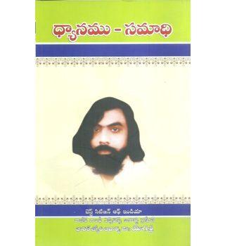 Dhyanamu- Samadhi