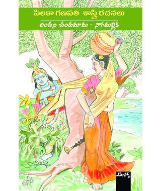 Andani Chandamama