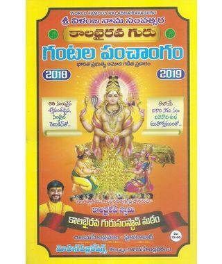 Kalabhairava Guru Gantala Panchangam 2018- 2019