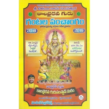 Kalabhairava Guru Gantala Panchangamu 2018- 2019