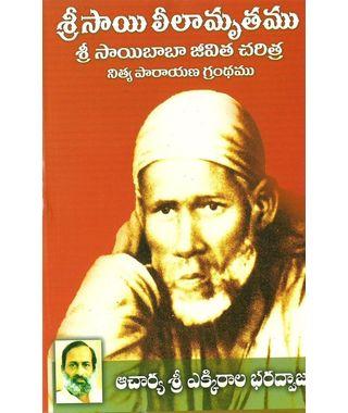 Sri Sai Leelamrutham