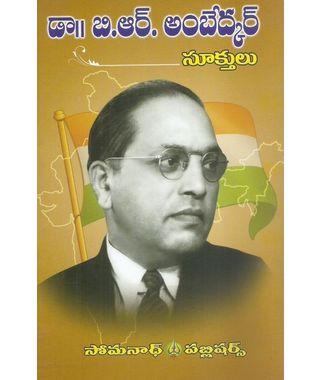 Dr B R Ambedkar Sookthulu