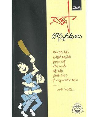 Rampa Hasya Kadhalu