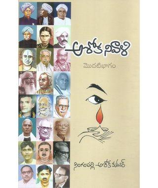 Ashoka Nivali- 1&2