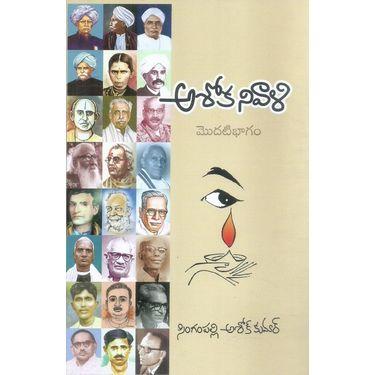 Ashoka Nivali- 1, 2, 3, 4