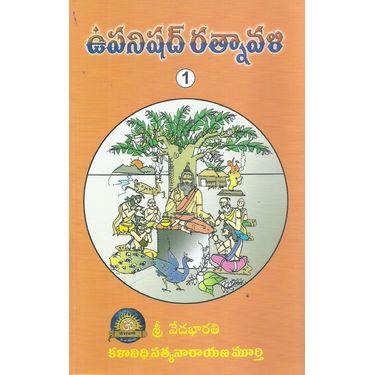 Upanishad Rathnavali Set- 1, 2, 3 & 4