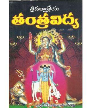 Dhatthatreya Tantra Vidya