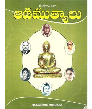 Gunturu Jilla- Aanimuthyalu