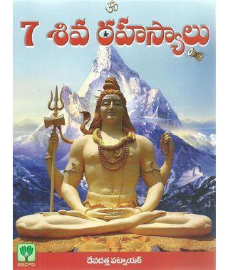 7 Siva Rahasyalu