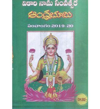 Vikari Nama Samvatsara Andhrabhumi Panchamgam 2019- 20