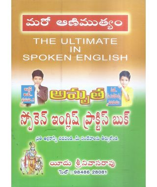 Amrutha Spoken English Practice Book