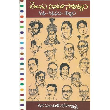 Telugu Cinema Sahithyam