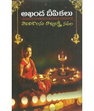 Akhanda Deepikalu