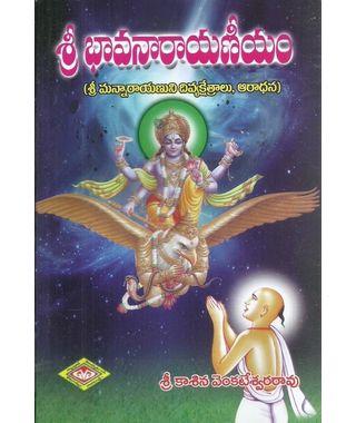 Sri Bhava Narayaneeyam