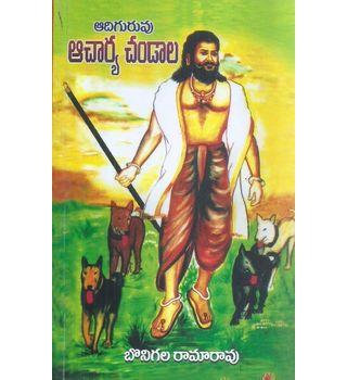 Adhiguruvu Acharya Chandala