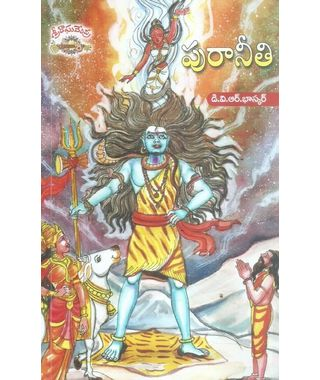 Puraneethi