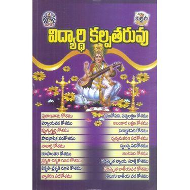 Vidyarthi Kalpataruvu