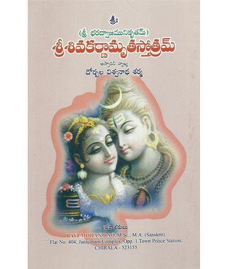Sri Sivakarnamrutha Sthotram