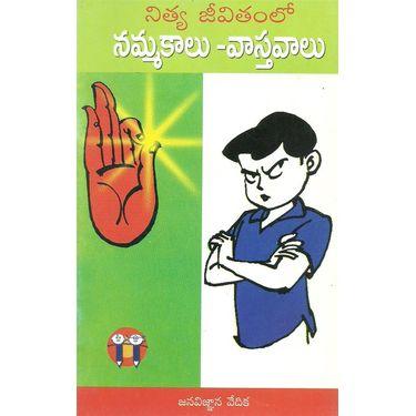 Nitya Jeevithamlo Nammakalu- Vasthavalu