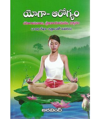 Yoga Arogyam