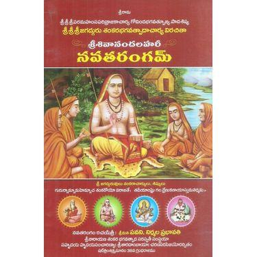 Sri Sivanandalahari Navatarangam