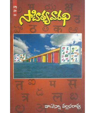 Sahitya Varadhi