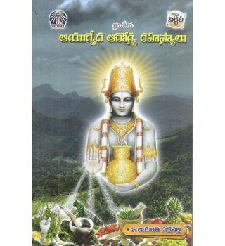 Prachina Ayurveda Arogya Rahasyalu