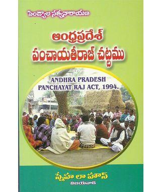 A P Panchayathiraj Chattam