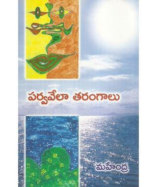 Parvavela Tarangalu