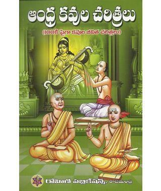 Andhra Kavula Charitralu