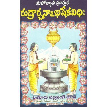 Rudrarchanabhisheka Vidhi
