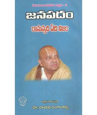 Janapadam Ranunnadi Yedi Nijam
