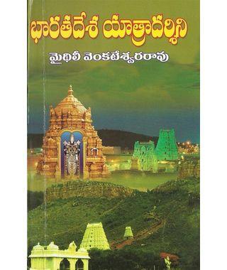 Bharathadesa Yatra Darshini