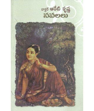 Doctor Areti Krishna Navalalu