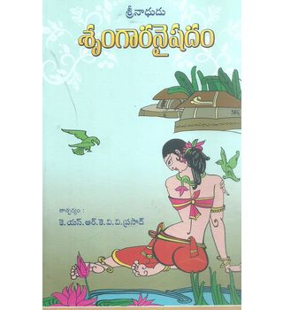 Sringara Naishadham