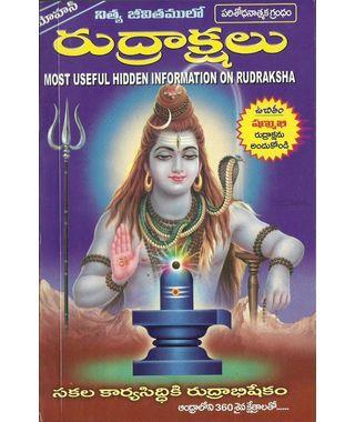 Rudrakshalu