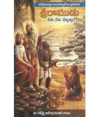 Sri Ramudu Neeti, Netha, Netruthvam