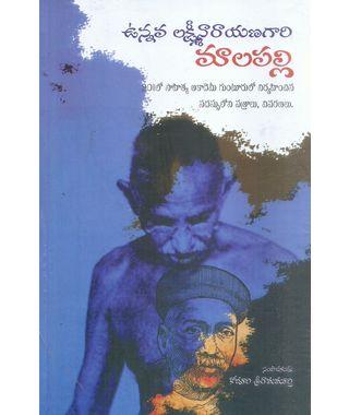 Unnava Lakshminarayanagari Malapalli
