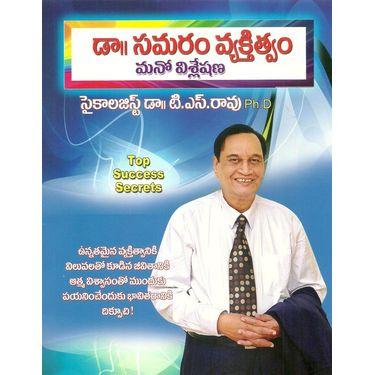 Doctor Samaram Vyakthithvam Manovisleshana