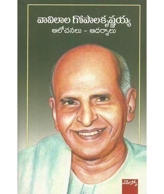 Vavilala Gopala Krishnaiah