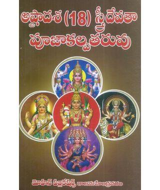 Ashtadasa Stree Devatha Pooja Kalpataruvu
