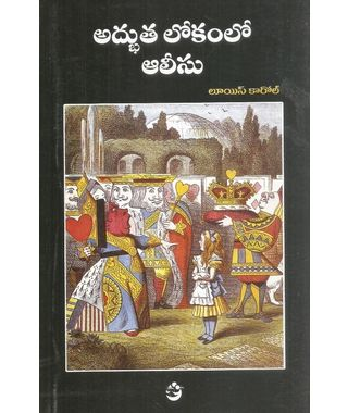 Adbhutha Lokamlo Aalisu
