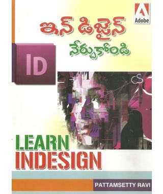 Indesign Nerchukondi