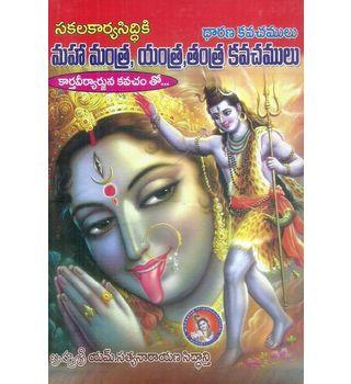 Maha Mantra Yantra Tantra Kavachamulu