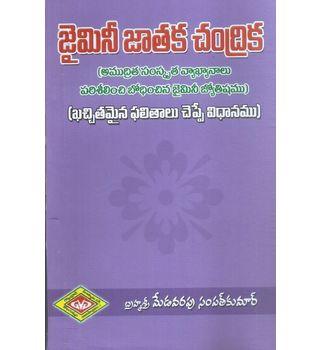 Jaimini Jathaka Chandrika