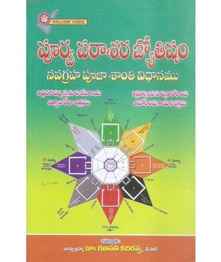 Poorva Parasara Jyotisham Navagraha Pooja Shanthi Vidhanamu