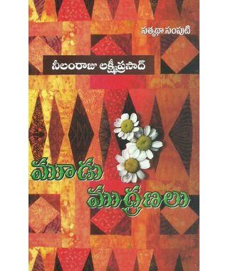 Moodu Mudhranalu