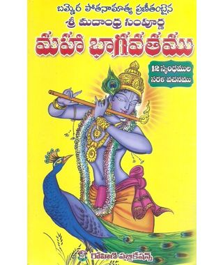 Maha Bhagavathamu
