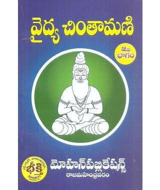 vaidhya Chinthamani (Part- 2)